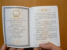 Hong Kong Special Administrative Region passport - Wikipedia Easy Signatures To Copy