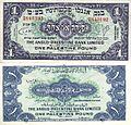 Israel 1 Palestine Pound 1948 Obverse & Reverse.jpg