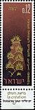 Israeli stamps 1965 - Mo'adim Lesimkha c.jpg