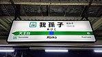 JREast-Joban-line-JJ08-Abiko-station-sign-20171228-061227.jpg