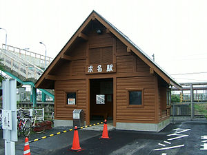 Gumyō Station - Gumyō Station