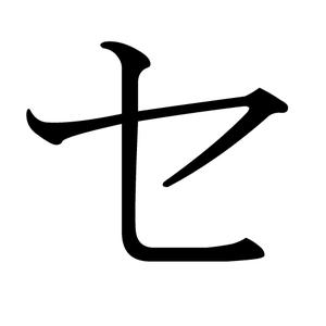 Se (kana) - Image: Japanese Katakana SE