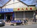 Jiangning, Nanjing, Jiangsu, China - panoramio (166).jpg