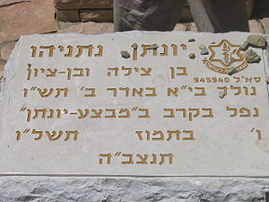 Yonatan Netanyahu - Netanyahu's gravestone (with IDF logo in the upper right corner)