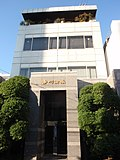 Kagawa Securities Company Head Office.jpg