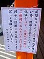 Kamigamo-jinja by countermeasures COVID-19(precautionary statment) 02.jpg