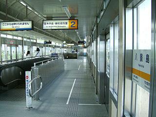 Hakkeijima Station Railway station in Yokohama, Japan
