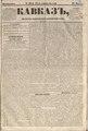 Kavkaz 1856 N23.pdf