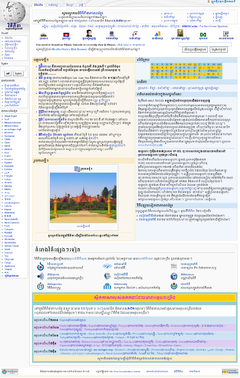 The Khmer Wikipedia Mainpage on 29th April 2008