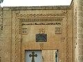 Kloster Mor Gabriel Qartamin Deyrulumur Manastırı (Syrisch-orthodoxe Kirche von Antiochien) (40443310931).jpg