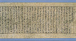 Text in Chinese script on lined paper with underlying drawings.