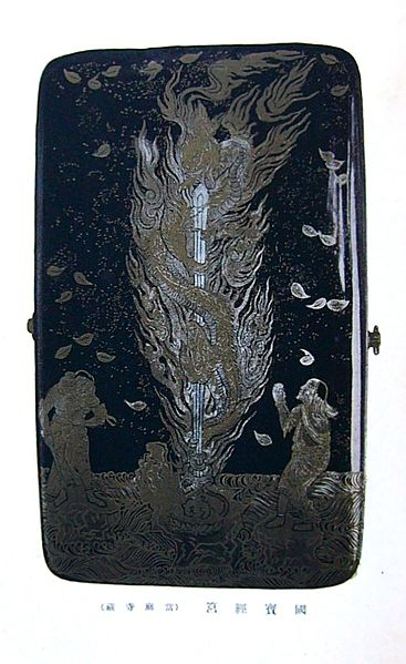 File:Kurikara Dragon Sutra Box.JPG