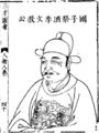 Li Shimian.png