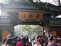 Lingyin Temple 22.JPG