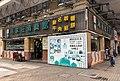 Ma's Restaurant at Cheung Sha Wan Rd (20181126120637).jpg