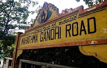 Mahatma Gandhi Park, Shivaji Nagar, Bengaluru, Karnataka IMG 20180611 105846.jpg