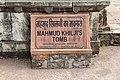 Mahmud Khilji's Tomb 01.jpg