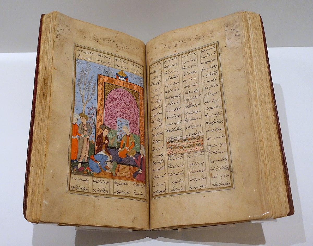 پرونده:Masnavi-e ma'anavi (Spiritual Couplets) by Mowlavi (Jalal ...