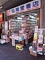 Megurousedbookshop.jpeg