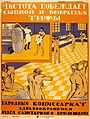Men washing themselves in a public or factory bathroom Wellcome L0032153.jpg