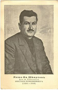 Mihail Shartov bulgarian revolutionary.jpg