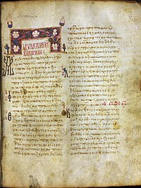 The first page of the Gospel of Mark
