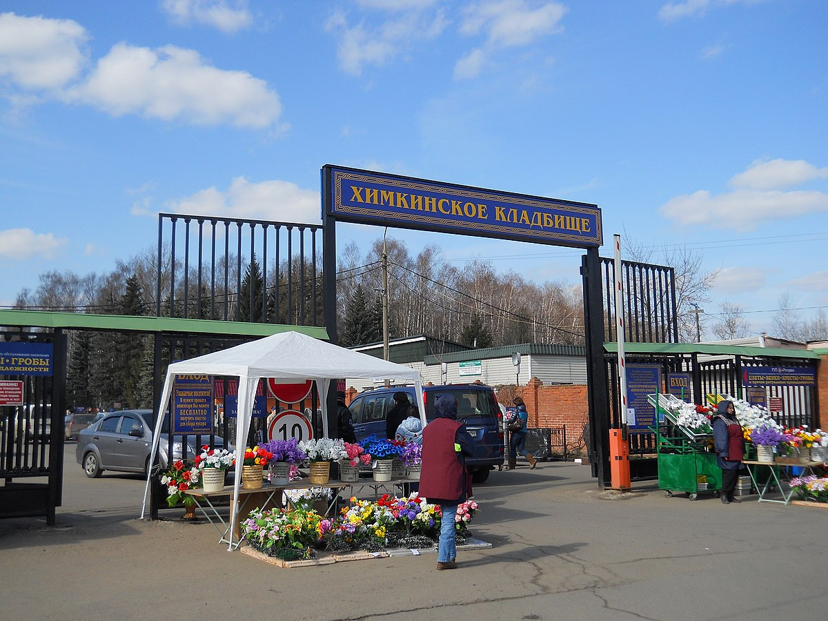 Машкинское кладбище химки купить памятник на могилу недорого р