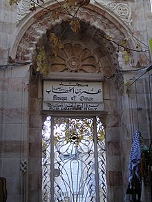 Mosque of Omar in Jerusalem2.jpg