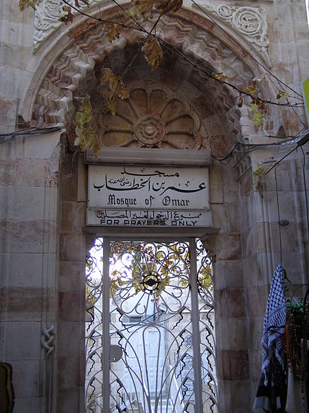 File:Mosque of Omar in Jerusalem2.jpg