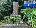 Nakagawa ancient battlefield.JPG