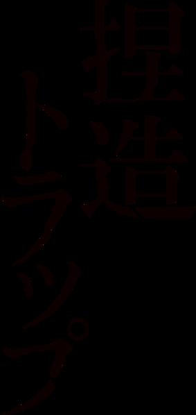 File:Netsuzou Trap logo.png