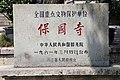 Ningbo Baoguo Si 2013.07.27 10-12-53.jpg