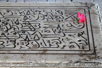 Tomb of Nur Jahan - Koranic verses inlaid in marble on the cenotaph