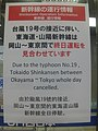 Notice of Operation stopped by typhoon '19-10-12 on Tokaido Shinkansen 02.jpg