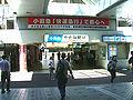 Odakyu-chuo-rinkan-station.jpg