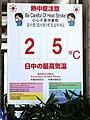 Okinawa Churaumi Aquarium be-careful-of-heat-stroke board 20191109.jpg
