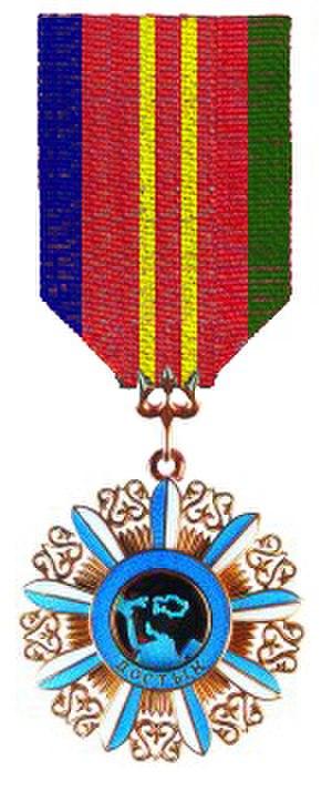 Order of Friendship (Kazakhstan) - Image: Orden Dostik 2st