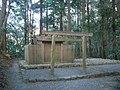 Otsu Shrine, Ise 2011.JPG