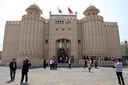 Pakistan's Pavillion at the 2010 World Expo in Shanghai.jpg