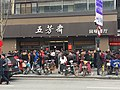 People gather to buy dumplings in Wufangzhai.jpg