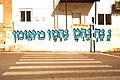 PikiWiki Israel 45956 Religion in Israel.jpg