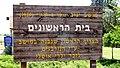 PikiWiki Israel 78233 the first house in moshav yanuv.jpg