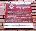 Placa comemorativa - Baile Herculane.jpg