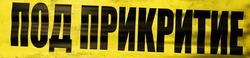 Pod Prikritie(Common Cover Logo).png