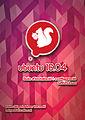 Portada guia Ubuntu 16.04.jpg