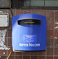 Post box in Moscow.jpg