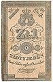 Próba 1 złoty 1831 druk na tekturce awers.jpg