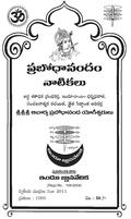 Prabodhanandam Natikalu.pdf