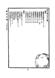 ROC1912-07-01--07-31政府公报62--92.pdf