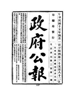 ROC1926-04-01--04-30政府公报3582--3610.pdf